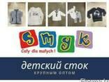 Детский сток группы SMYK - новый, в пакетах, крупные партии - фото 1
