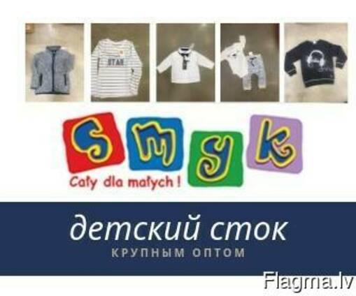 Детский сток группы SMYK - новый, в пакетах, крупные партии