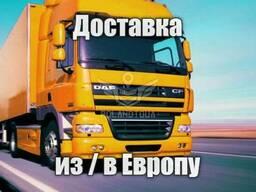 Доставка грузов из Москвы в Ригу.