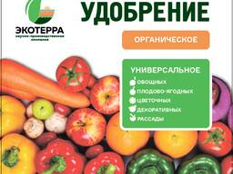 Sapropel organic fertilizer