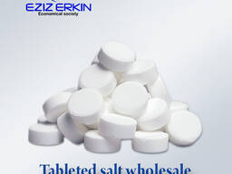 Таблетированный соль