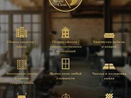 Уборка квартиры / дома - ежедневная / генеральная